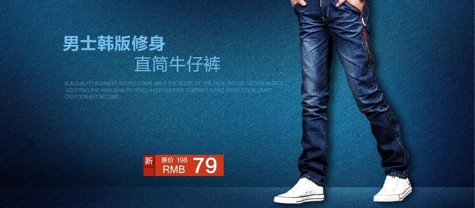 韩版牛仔裤banner PSD分层素材