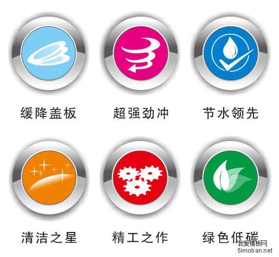 六个金属质感的cdr格式矢量按钮图标