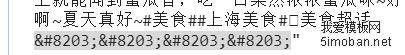 如何去掉html中的零宽字符 ''