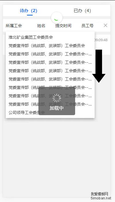 uni-app局部区域滚动与上拉加载下拉刷新冲突