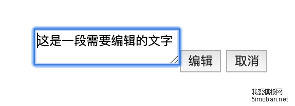 HTML5 textarea高度自适应的两种方案
