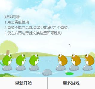 js+canvas小青蛙过河小游戏代码