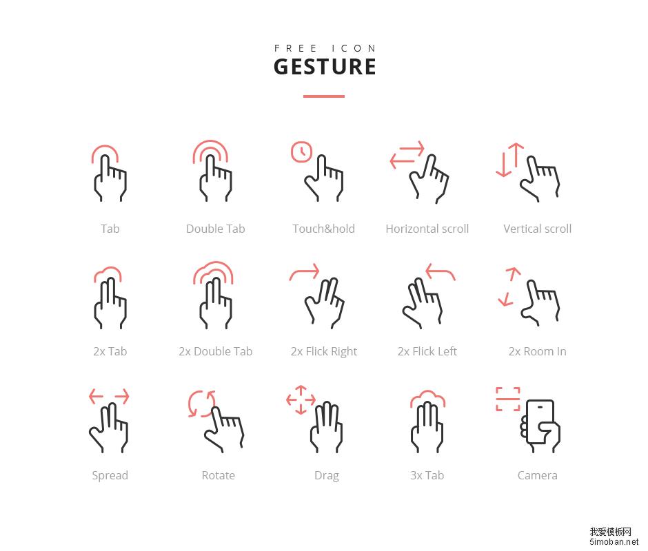 15个手势图标