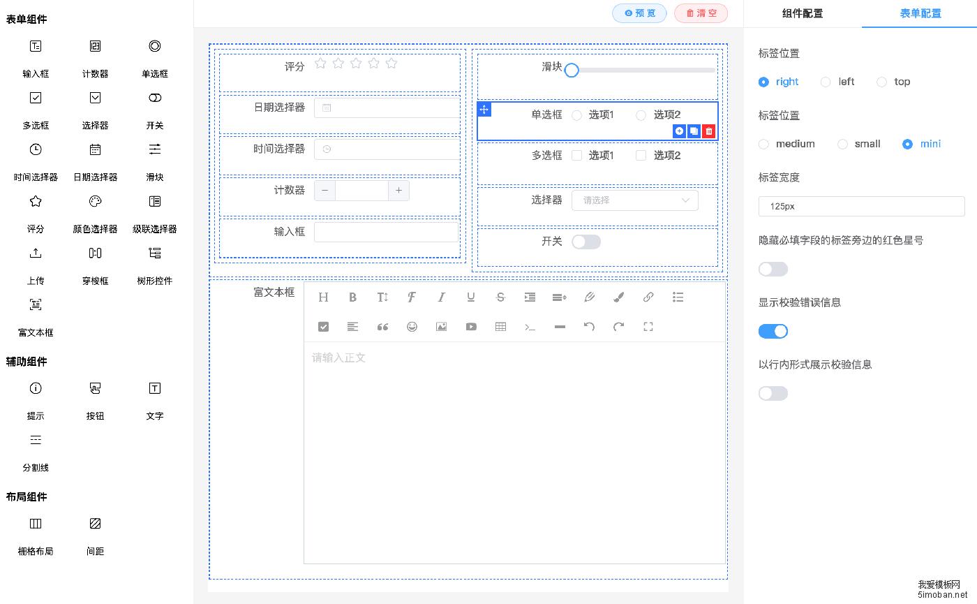 Vue使用form-create-designer插件搭建表单构建器