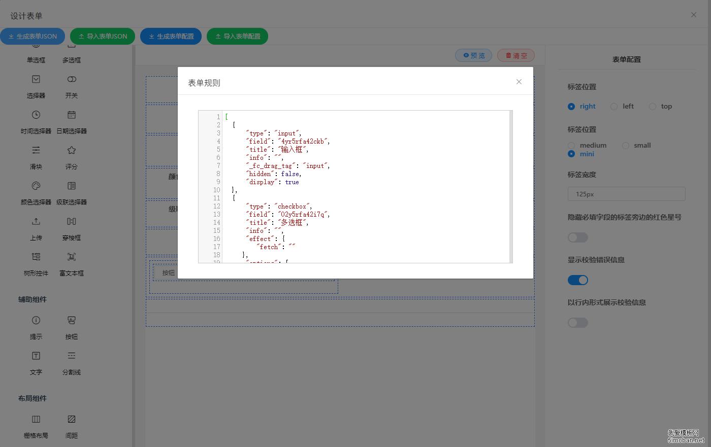 vue-codemirror 和 jsonlint-mod实现 form-create-designer的导入导出JSO