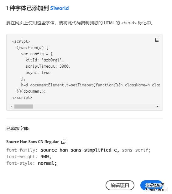 """利用Adobe Fonts的Webfont功能将""""思源黑体""""用到自己的网站上"""