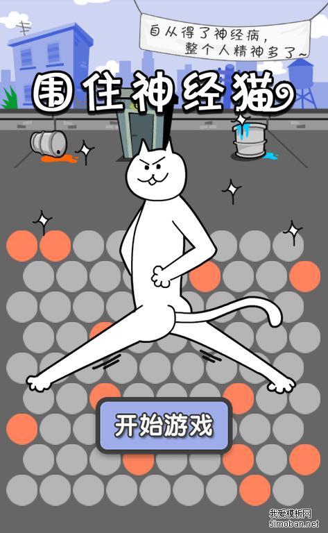 围住神经猫H5小游戏