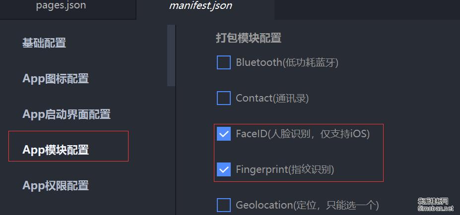 uni-app指纹识别