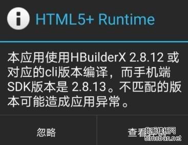 UNI-APP 打包提示:本应用使用HBuilderX 3.2.2 或对应的cli版本编译,而手机端SDK版本是3.1.